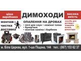 Фото 1 Димоходи для газових, твердопаливних котлів, для саун і камінів 338559