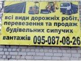 Фото 1 Послуги з організації будівництва та демонтажу 343135