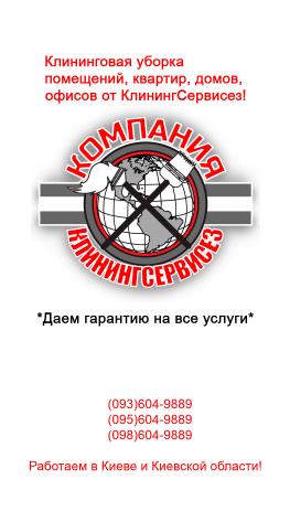 Фото 1 Прибирання 3 кімнатної квартири після ремонту в Києві 334569