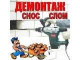 Фото 1 Строительный демонтаж 331050