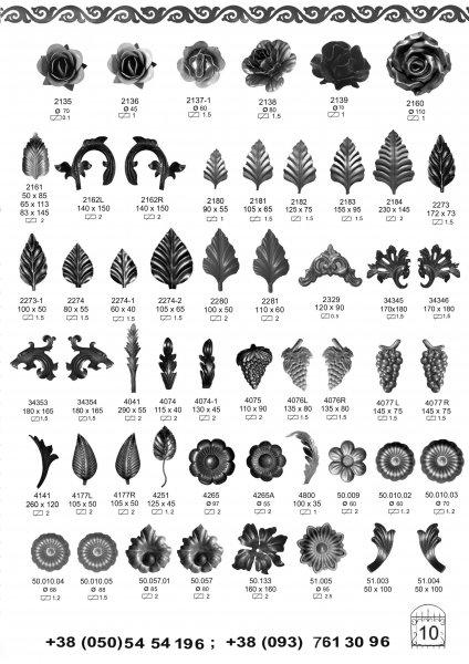 Фото  1 каталог кованых элементов страница 10 1910471