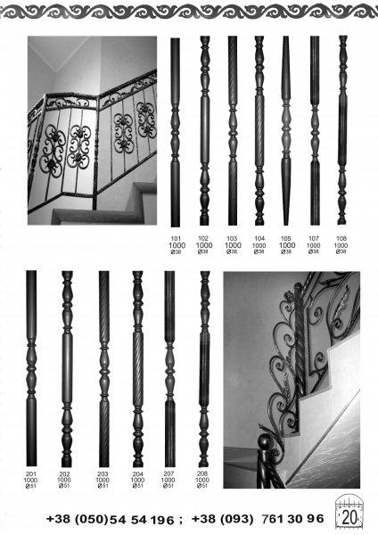 Фото  1 каталог кованых элементов страница 20 1912022