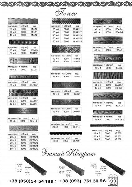 Фото  1 каталог кованых элементов страница 22 1912024