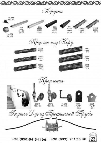 Фото  1 каталог кованых элементов страница 23 1912025