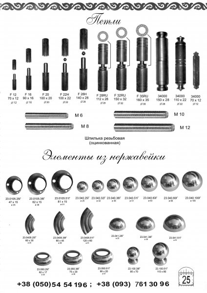 Фото  1 каталог кованых элементов страница 25 1912027