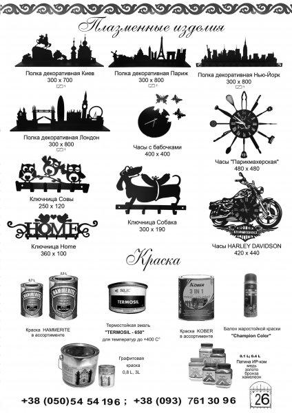 Фото  1 каталог кованых элементов страница 26 1912028