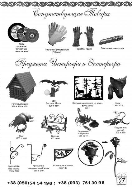 каталог кованых элементов страница 27