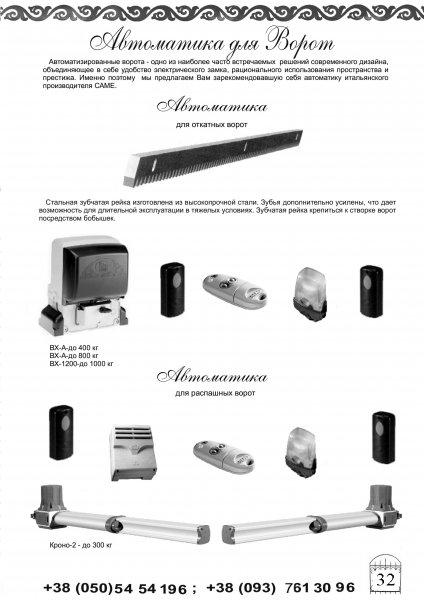 Фото  1 каталог кованых элементов страница 32 1912034