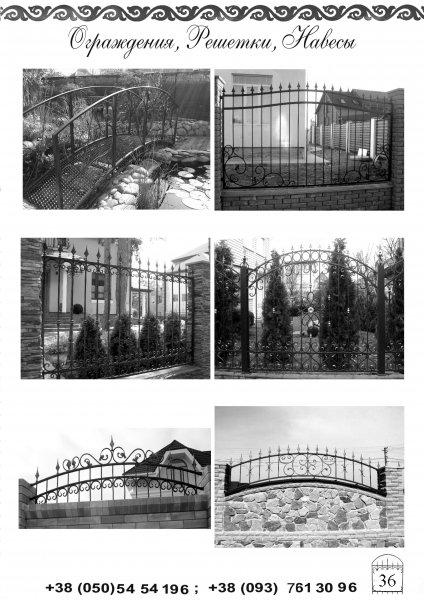 Фото  1 каталог кованых элементов страница 36 1912038