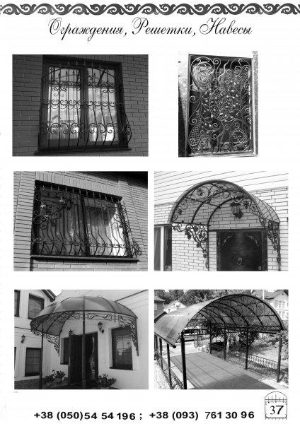 Фото  1 каталог кованых элементов страница 37 1912039