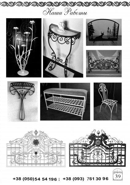 Фото  1 каталог кованых элементов страница 39 1912041