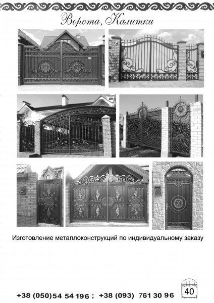 Фото  1 ворота, калитки 1910443
