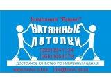 Фото 1 Натяжные потолки Одесса – монтаж, установка потолков 334666