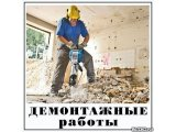 Фото 1 Демонтаж квартиры, плитки, паркета, стяжки пола, стен, перегородок 335725