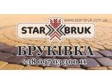 Фото 1 Підприємство «Star Bruk» пропонує Вам високоякісну бруківку 337306