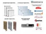 Фото 1 Стальные и Секционные радиаторы, Внутрипольные конвекторы! MODERNSYS 333426