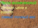 Фото 1 строительный песок опт цена с доставкой 329198