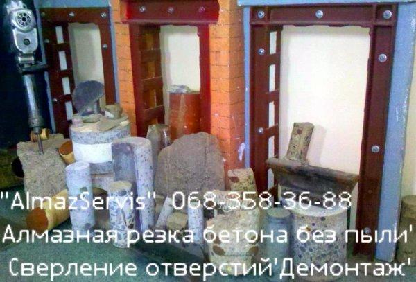 Фото 7 демонтаж бетона алмазная резка бетона (068)358-36-88 резка пилой 80822
