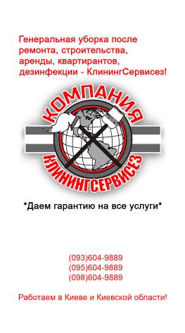 Фото 2 Прибирання 3 кімнатної квартири після ремонту в Києві 334569