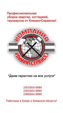 Фото 3 Прибирання 3 кімнатної квартири після ремонту Київ 334463