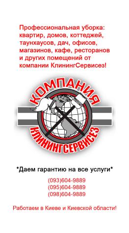 Фото 1 Клінінг прибирання трикімнатної квартири після ремонту Київ 334602