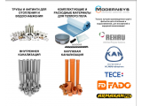 Фото 1 Трубы и фитинги для отопления и водоснабжения! REHAU Рехау, TECE, Fado 333556