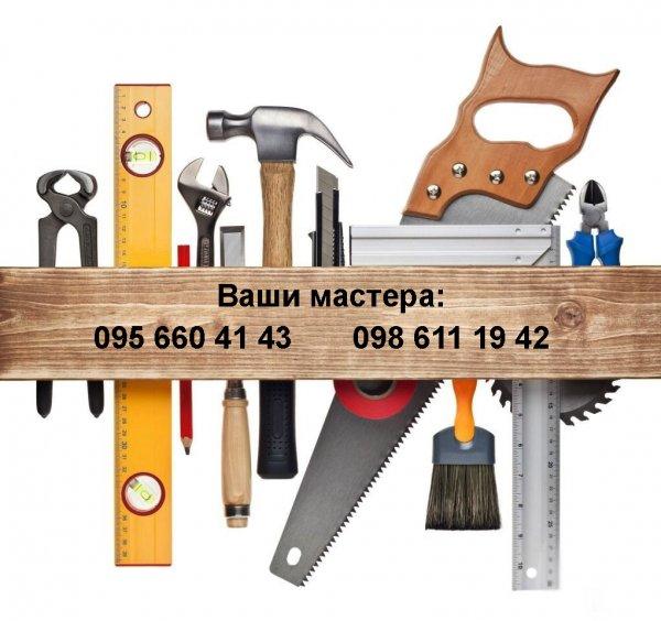 Фото 1 Ремонтно-будівельні роботи а Запоріжжя і області 338549