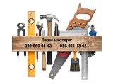 Фото 1 Ремонтно-строительные работы а Запорожье и области 338549