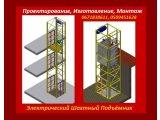 Фото  1 Грузовой Лифт-Подъёмник г/п 1, 2, 3, 4, 5, 6 тонн, купить в Украине! МОНТАЖ. г. Ивано-Франковск 2161140