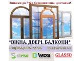 Фото 1 Окна двери балконы роллеты Steko, Glasso, WDS! 340984
