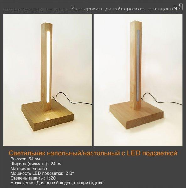 Фото  1 Авторский светильник из натурального дерева 54 см 2307435