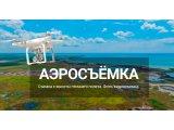 Фото 1 Аэросъемка в 4K, видеосъёмка дроном, аренда квадрокоптера с оператором 343107