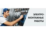 Фото 1 Електромонтаж/ Електрик/ надежно и качественно 335742