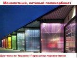 Фото  1 Монолитный, сотовый поликарбонат от импортера 2138310