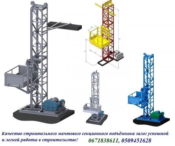 Фото 1 Н-85 м, 1,5 тонны. Мачтовые Подъёмники для подачи стройматериалов 336709