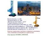 Фото 6 Н-27,25 м, 1 т. Мачтовые Подъёмники для подачи стройматериалов 337021
