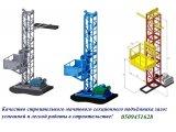 Фото 4 Н-63 м, 2 т. Мачтовые Подъёмники для подачи стройматериалов. 336684