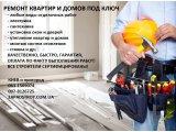 Фото 1 Ремонтно-строительные работы под ключ, Киев и область 329225