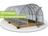 Фото  1 Сотовый, монолитный поликарбонат. Теплица, Парник, крыши. Доставка 1975688