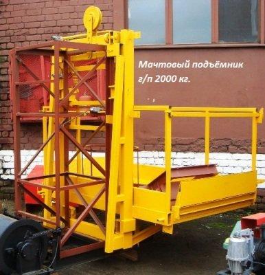 Фото 6 Н-100 м, г/п 2000 кг, 2 т. Строительный подъемник мачтовый 336651