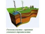 Фото 1 Проведение Геологических Изысканий для Промышленных Объектов. 340278