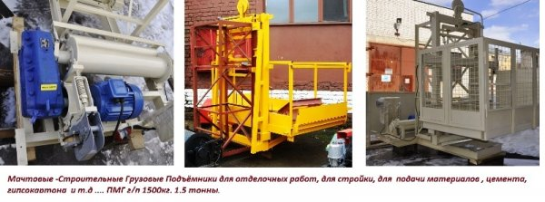 Фото 3 Н-85 м, 1,5 тонны. Мачтовые Подъёмники для подачи стройматериалов 336709