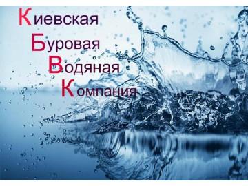 Киевская Буровая Водяная Компания