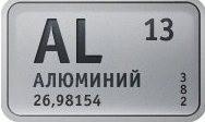 Покупаем дорого дюраль (алюминий) и другие цветные металлы . Звоните, вывоз. т.096-394-89-90 Владимир