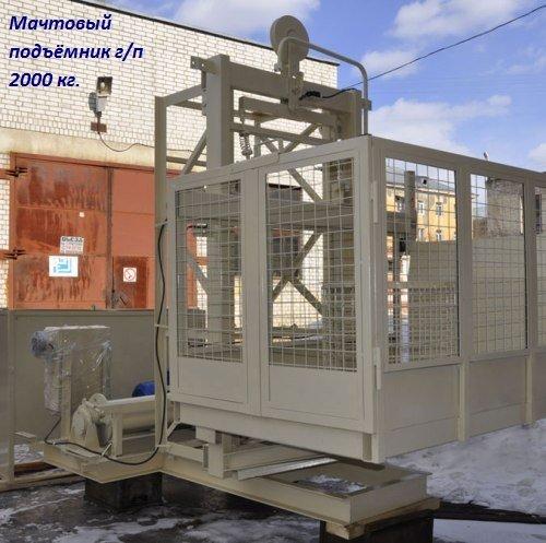 Фото 6 Н-31 м, г/п 2000 кг, 2 т. Мачтовый Подъёмник Грузовой Строительный. 336700