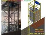 Фото  1 КЛЕТЬЕВОЙ Подъёмник. ШАХТА - металлическая самонесущая (обшивка оцинкованная сетка) г/п 1000 кг, 2 тонны. г. Сумы 2151563
