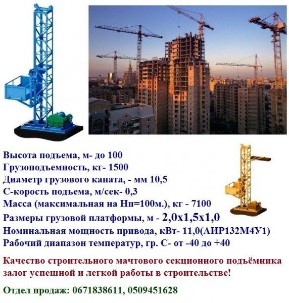 Фото 7 Н-27,25 м, 1 т. Мачтовые Подъёмники для подачи стройматериалов 337021