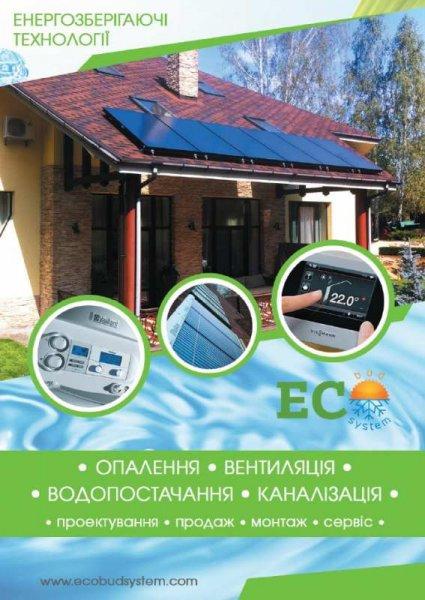Фото 2 Котлы, бойлеры, тепловые насосы, солнечные панели 334690