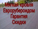 Фото 1 Кровельные работы с гарантией еврорубероидом 340084