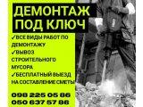 Фото 1 Демонтажные работы. Вывоз строительного мусора. 342610